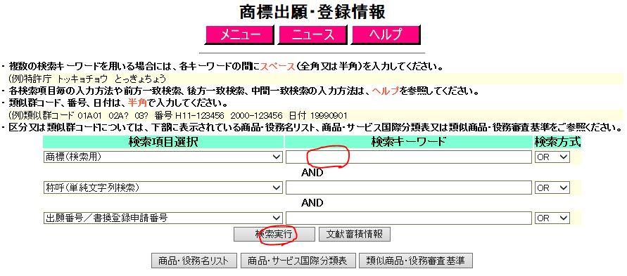 商標登録3